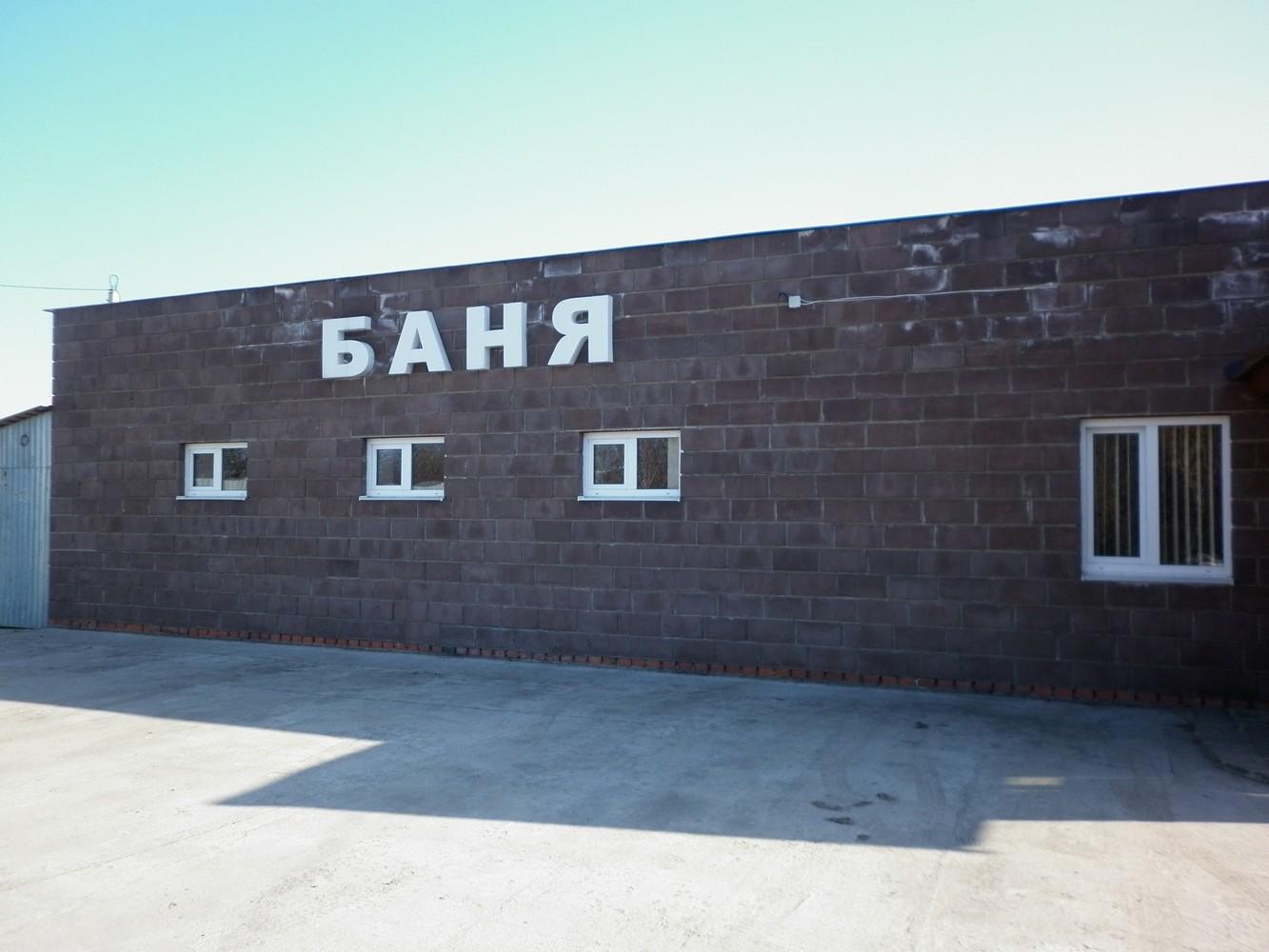 Общественная баня Пожидаева - №12