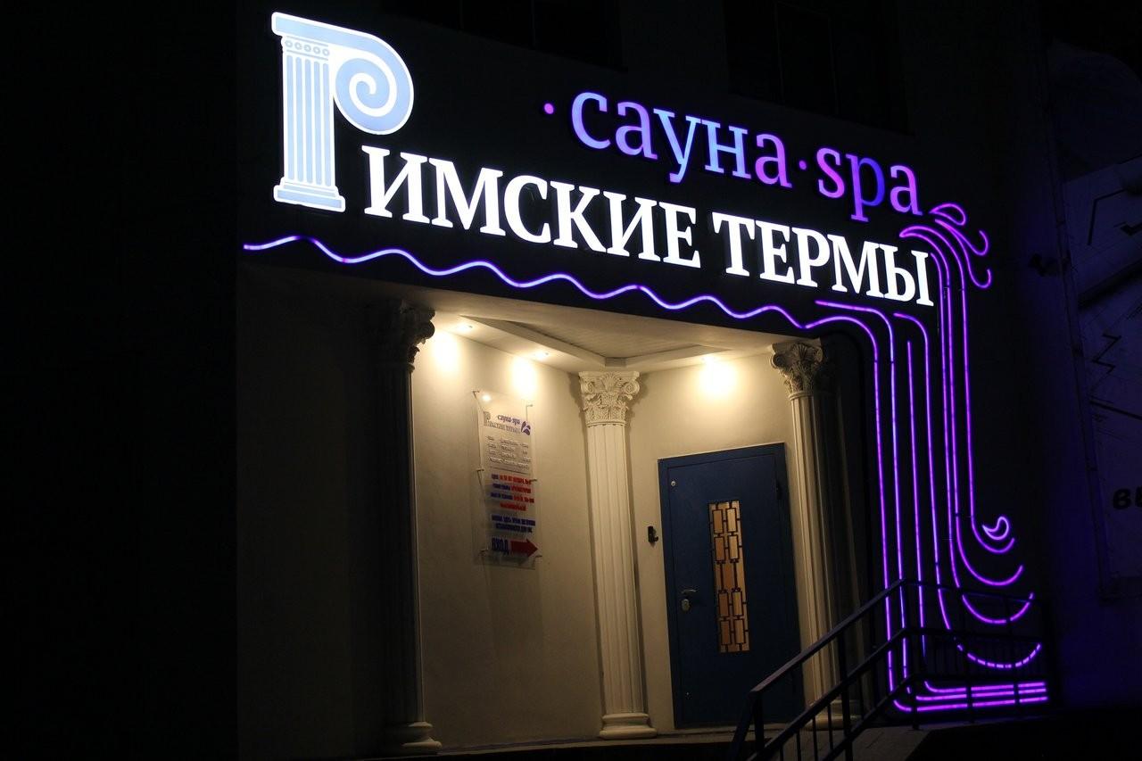 "Сауна ""Римские термы"" - №7"