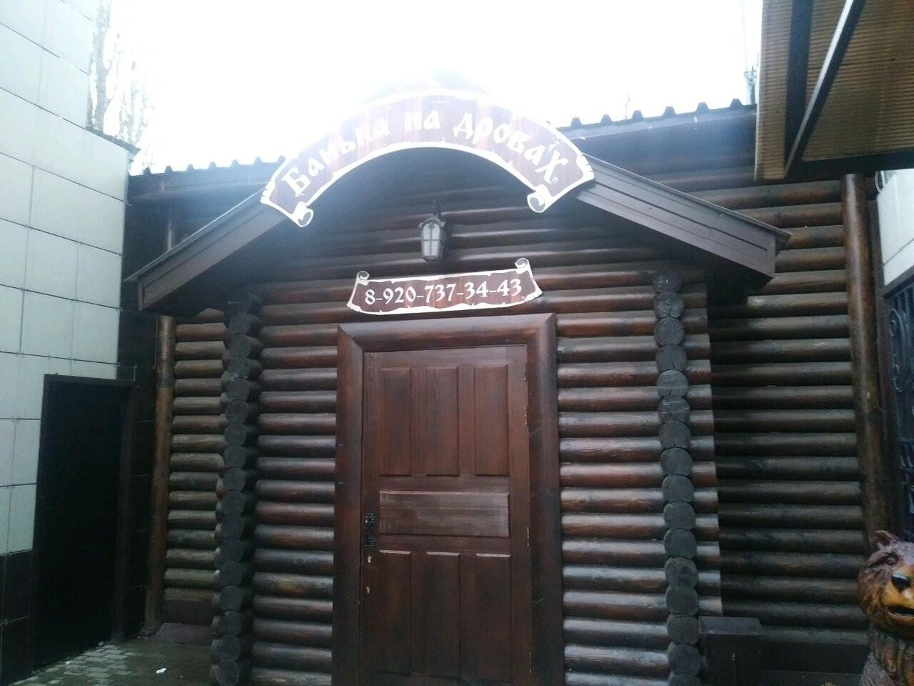 Банька на дровах на Агрегатной - №4