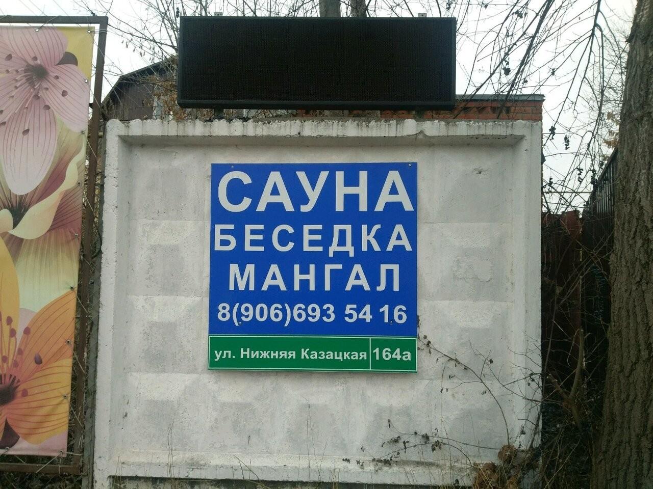 Сауна на Нижней Казацкой - №3